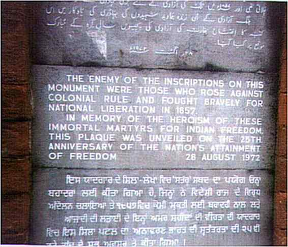 This plaque replaced the originals with national fanfare in 1972. However it was beyond Babudom to remove idiotic laws.