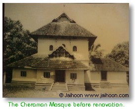 CheramanMasjid in India at Kodungaloor near Trichur in Kerala